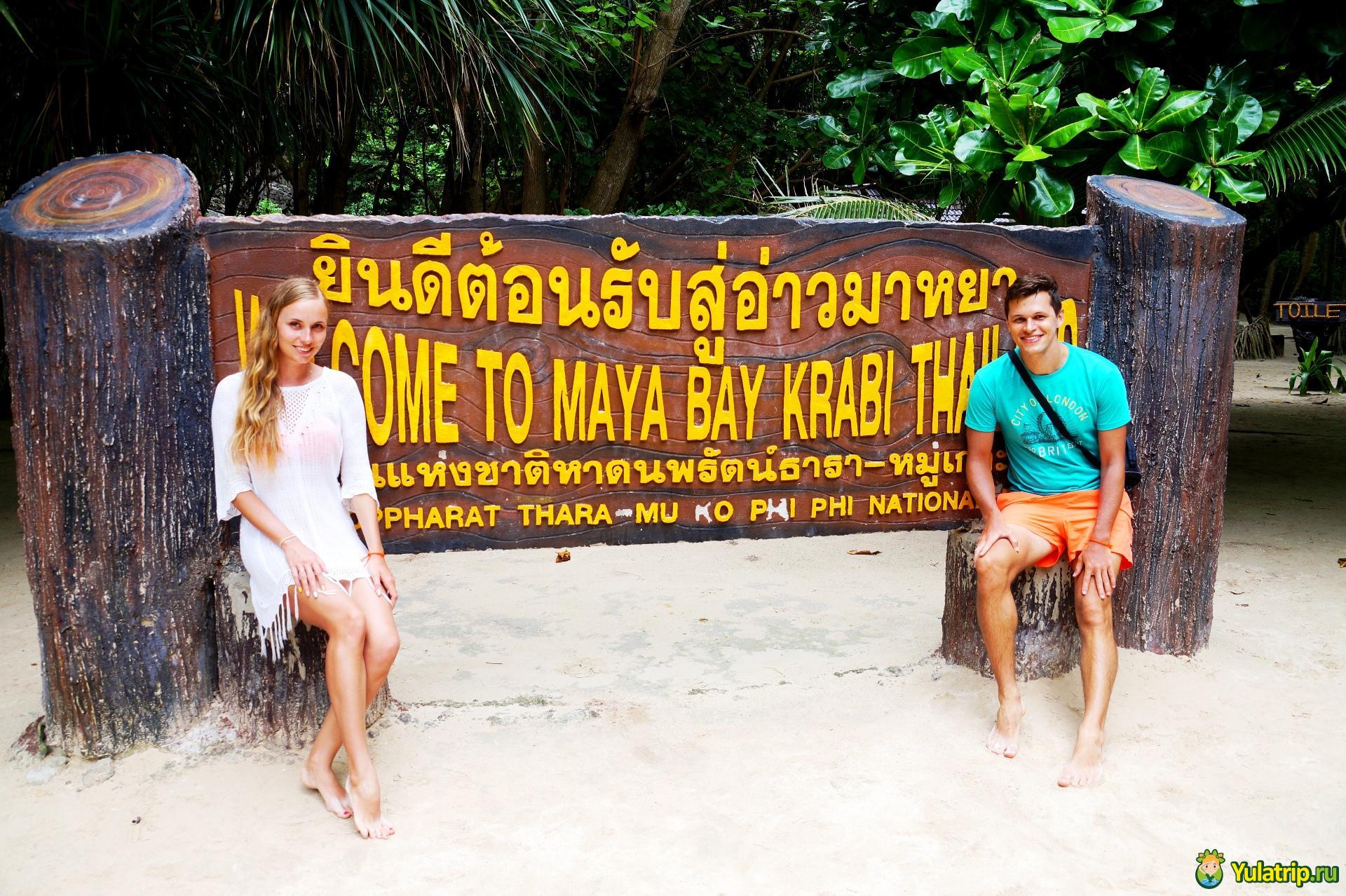 острова пхи пхи майя бэй