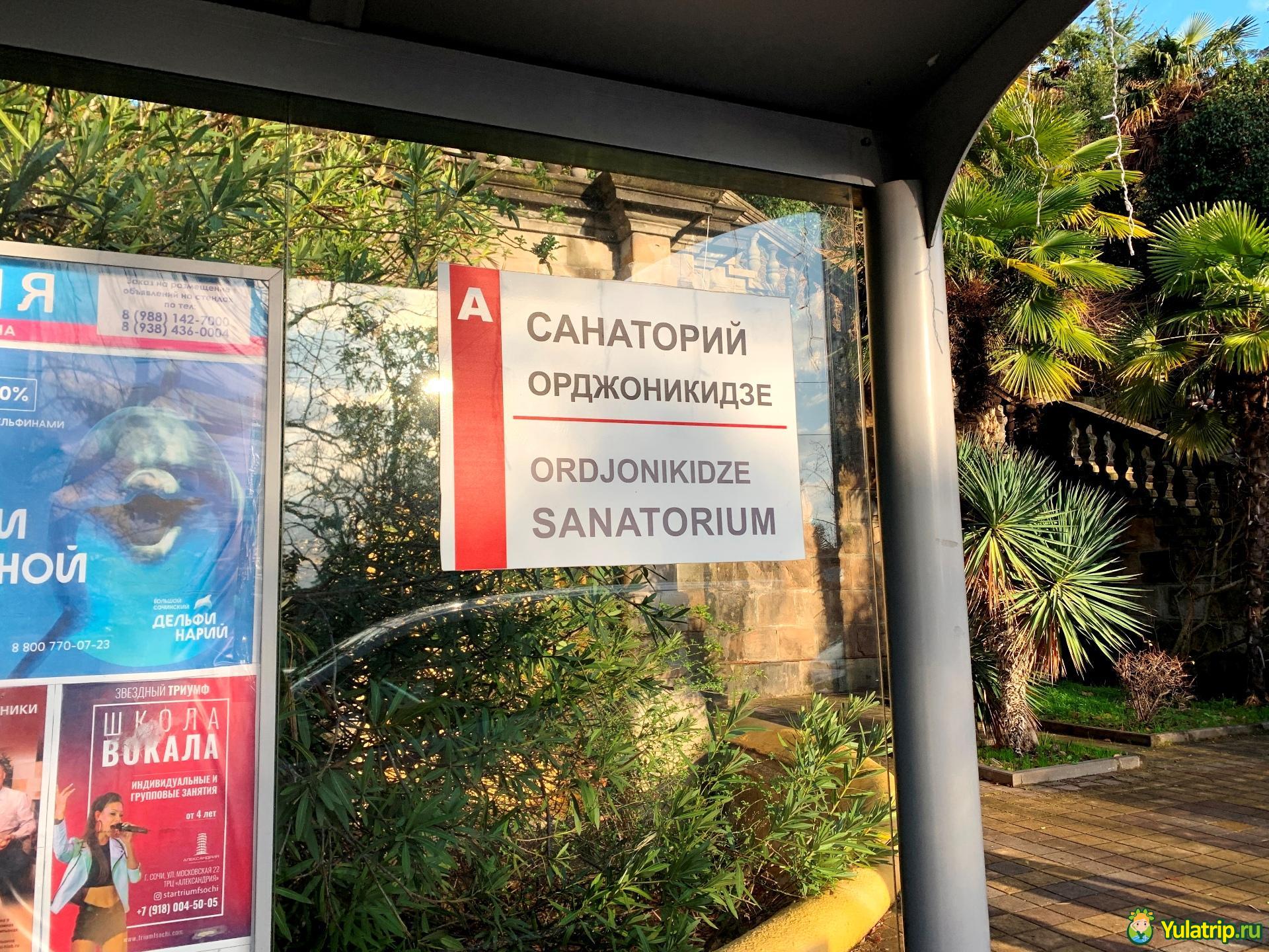 санаторий орджоникидзе сочи